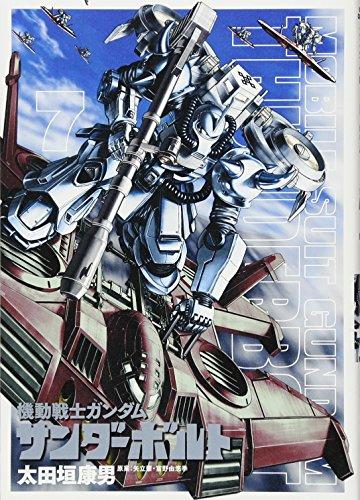 機動戦士ガンダム サンダーボルト (7) (ビッグコミックススペシャル)