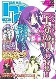 電撃hp (Volume39)