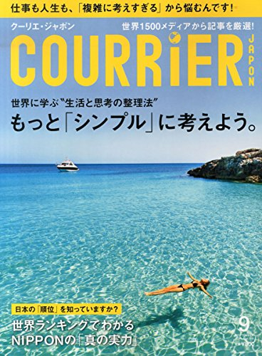 COURRiER Japon (クーリエ ジャポン) 2014年 09月号の詳細を見る