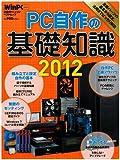 PC自作の基礎知識2012 (日経BPパソコンベストムック 日経WinPCセレクト)