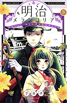 明治メランコリア(3) (BE・LOVEコミックス)