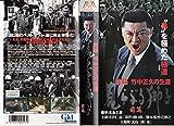 実録・竹中正久の生涯 荒らぶる獅子 前篇 [VHS]