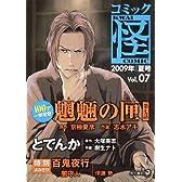 コミック怪 Vol.07 2009年 夏号 (単行本コミックス)