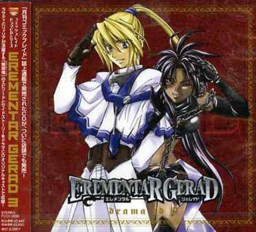 Erementar Gerad-Vol. 3 by Erementar Gerad-Vol. 3 (2005-08-24)