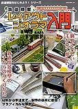 鉄道模型レイアウト・ジオラマ入門 (NEKO MOOK)