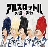 アルスロットル(初回限定盤B)(DVD付)