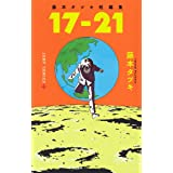 藤本タツキ短編集 17-21 (ジャンプコミックス)