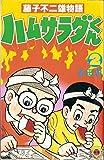 ハムサラダくん(2)―藤子不二雄物語(てんとう虫コミックス)