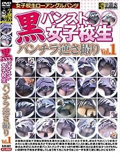 黒パンスト女子校生パンチラ逆さ撮り    Vol.1 [DVD]