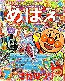 めばえ 2006年 07月号 [雑誌]