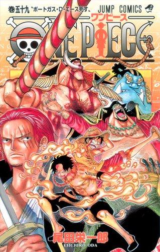 ONE PIECE 59 (ジャンプコミックス)の詳細を見る