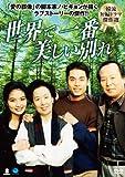 韓流短編ドラマ傑作選 世界で一番美しい別れ[DVD]