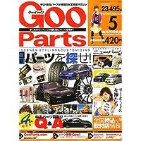Goo Parts (グーパーツ) 2006年 05月号