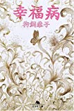幸福病 (幻冬舎文庫)