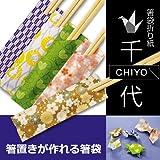 箸袋折り紙 千代 5柄×100枚 500枚入