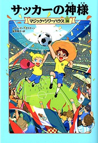 マジック・ツリーハウス 第38巻 サッカーの神様 (マジック・ツリーハウス 38)の詳細を見る