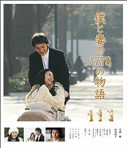 僕と妻の1778の物語 スタンダード・エディションBlu-Ray [Blu-ray]