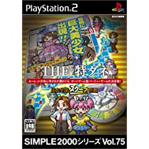 SIMPLE2000シリーズ Vol.75 THE 特ダネ ~日本全国スクープ列島~