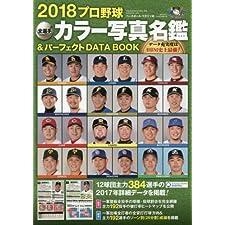 2018 プロ野球 全選手カラー写真名鑑&パーフェクトDATA BOOK (B.B.MOOK1404)