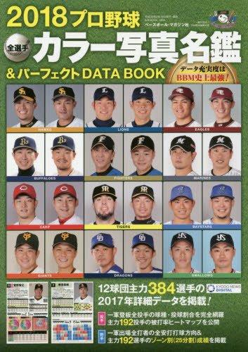 2018 プロ野球 全選手カラー写真名鑑&パーフェクトDAT...
