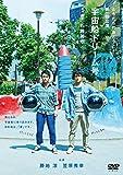 ともだちのおとうと第一回公演『宇宙船ドリーム号』DVD[DVD]