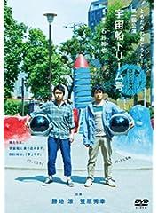 ともだちのおとうと第一回公演『宇宙船ドリーム号』DVD