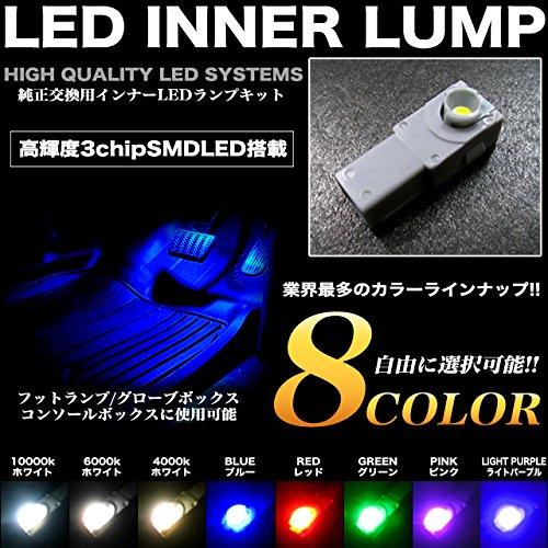 【M】 LEDインナーランプ 適合車種多数 トヨタ レクサス ホンダ オデッセイ マツダ アクセラ アテンザ スバル エクシーガ レガシィワゴン インプレッサ SMD-LEDチップ搭載 純正同形状タイプ 全8色 ライトパープル FJ2604-xyz-litep