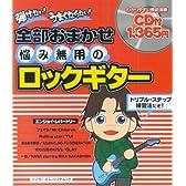 ムック CD付 悩み無用のロックギター トリプルステップ練習法でグングン上達! (シンコー・ミュージックMOOK)