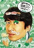寺門ジモンの常連めし~奇跡の裏メニュー~ メニュー5[DVD]