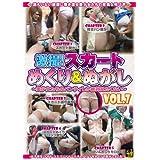 激撮!スカートめくり&ぬがし Vol.7(GSM-007) [DVD]