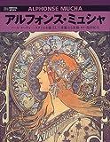 アルフォンス・ミュシャ―アール・ヌーヴォー・スタイルを確立した華麗なる装飾 (六耀社アートビュウシリーズ)