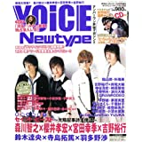 VOiCE Newtype (ボイスニュータイプ) 2007年 06月号 [雑誌]