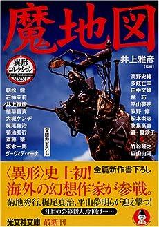 魔地図 (光文社文庫)