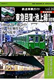 鉄道車輌ガイドvol.16 東急目蒲・池上線の旧型車 (NEKO MOOK)