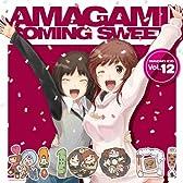 ラジオCD「良子と佳奈のアマガミ カミングスウィート!」Vol.12