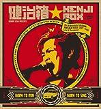 健治箱★KENJI BOX~前人未到の全国47都道府県弾語り自走TOUR 2007→...[DVD]