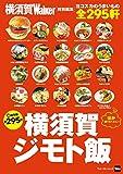 横須賀ジモト飯 (ウォーカームック)