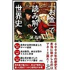 「お金」で読み解く世界史 (SB新書)
