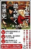 「「お金」で読み解く世界史 (SB新書)」販売ページヘ