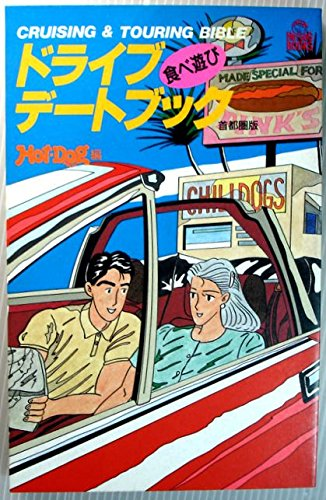 ドライブ食べ遊びデートブック―首都圏版 (ホットドッグ・ブックス (7))