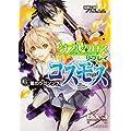 ダブルクロス The 3rd Edition リプレイ・コスモス(2)  風のラブソング (富士見ドラゴンブック)
