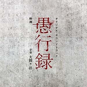 映画「愚行録」オリジナル・サウンドトラック