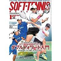 ソフトテニスマガジン 2018年 01 月号 [雑誌]