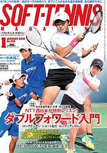 ソフトテニスマガジン 2018年 01 月号 [雑誌] -