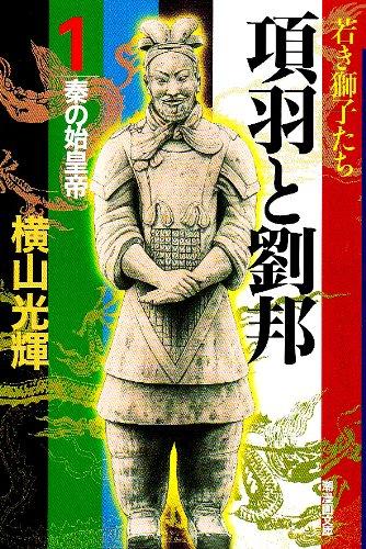 項羽と劉邦 (1) (潮漫画文庫)の詳細を見る