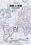 空間・人・移動 (中京大学文化科学叢書第7輯)
