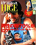 ヒゲコンシャス―男の顔にヒゲスタイル (No.1) (ワールド・ムック (570)) 画像