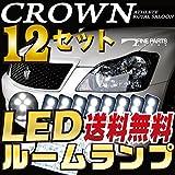 トヨタクラウン GRS184 ルームランプ 12点セット