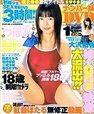 DVD Namper 妹 ナンパー 2007年 01月号