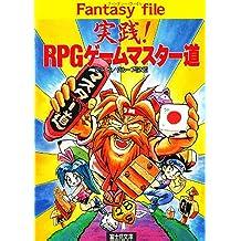 実践!RPGゲームマスター道 ファンタジーファイル (富士見ドラゴンブック)
